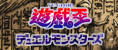 Japanese Yu-Gi-Oh! Duel Monsters logo