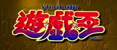 Yu-Gi-Oh! Series 1 logo