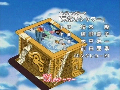 Screenshot from the first YGO DM ending