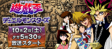 Yu-Gi-Oh! Duel Monsters begins its run on BS Japan