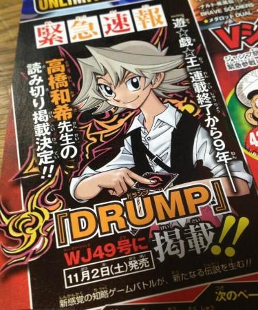 V Jump announces DRUMP by Kazuki Takahashi