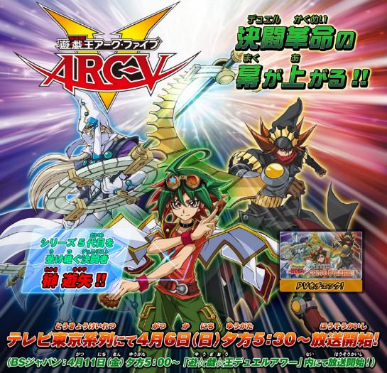 TV Tokyo's Yu-Gi-Oh! ARC-V homepage on February 21, 2014