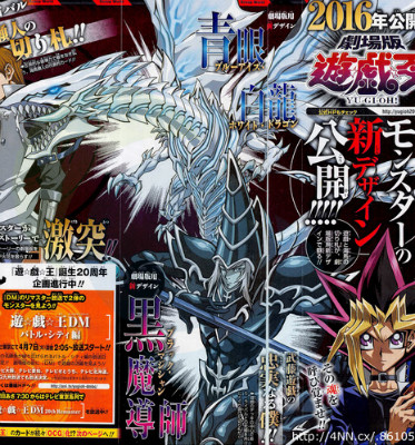 Blue-Eyes White Dragon and Dark Magician's new designs in the May 2015 issue of V Jump