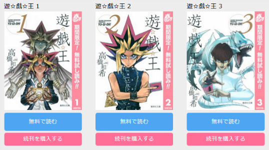 Shueisha's Shonen Jump Plus offers Yu-Gi-Oh! bunkoban vol. 1-3 for free