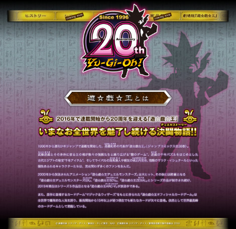 Homepage of the official Japanese Yu-Gi-Oh! 20th anniversary website, as seen on April 18, 2015