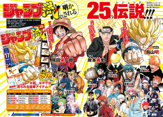 Jump Ryu! announcement in Shueisha's 2016 Weekly Shonen Jump issue 1