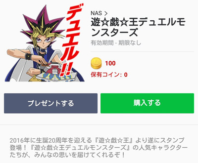 Yu-Gi-Oh! Duel Monsters stickers now available for sale in LINE store