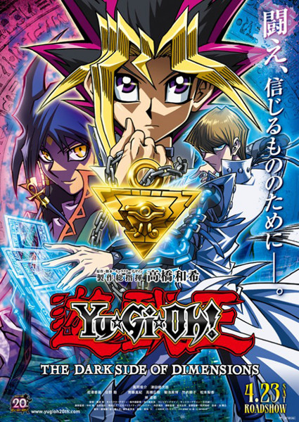 The new Japanese movie poster for Yu-Gi-Oh! The Dark Side of Dimensions