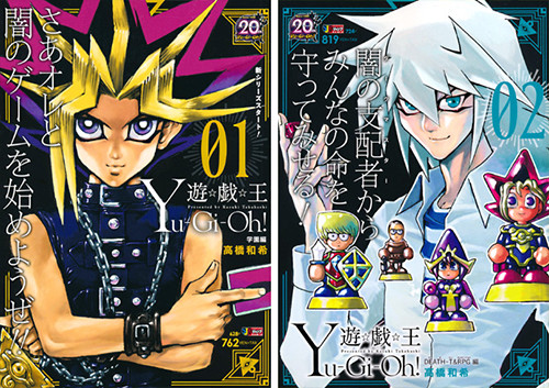 Covers of Yu-Gi-Oh! Shueisha Jump Remix volumes 1 and 2