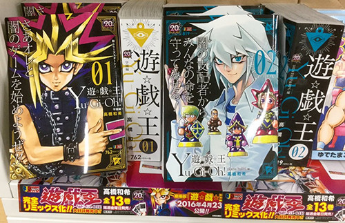 Yu-Gi-Oh! Shueisha Jump Remix volumes 1 and 2 on display