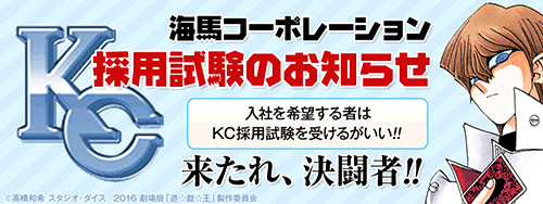 Banner on Shueisha's Jump Plus website announcing an employment examination for Kaiba Corporation