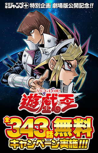 Banner announcing the Yu-Gi-Oh! 343-Chapter Free Campaign on Shonen Jump+
