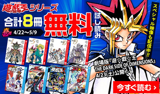 Banner advertising free Yu-Gi-Oh! manga offered during Shueisha's Haruman!! 2016 Spring Digital Manga Festival