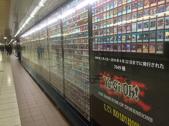 Sign for the Yu-Gi-Oh! The Dark Side of Dimensions card exhibit in Shinjuku