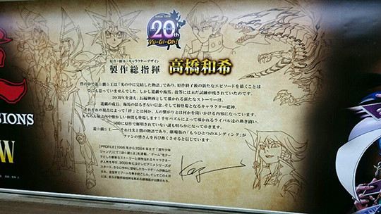 Message from Kazuki Takahashi on display at the Yu-Gi-Oh! The Dark Side of Dimensions card exhibit in Shinjuku
