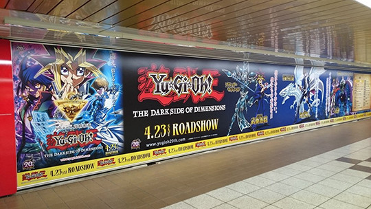 Movie poster and logo at the Yu-Gi-Oh! The Dark Side of Dimensions card exhibit in Shinjuku