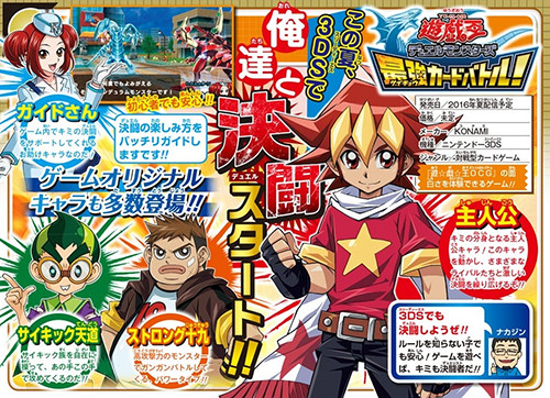 Yu-Gi-Oh! Duel Monsters Saikyou no Card Battle! Nintendo 3DS game announcement in Shueisha's 2016 Weekly Shonen Jump issue 20