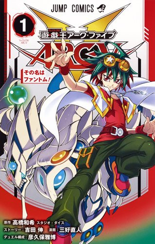 Cover of Shueisha's Yu-Gi-Oh! ARC-V Vol. 1 manga