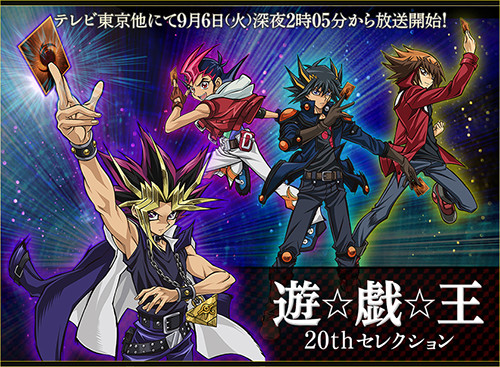 Yu-Gi-Oh! 20th Selection announcement banner