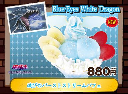Blue-Eyes White Dragon parfait at the AnimePlaza Yu-Gi-Oh! Cafe