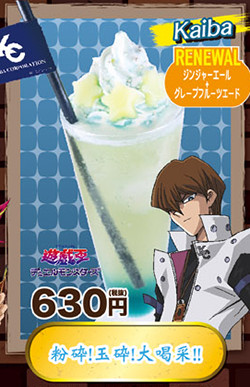 Seto Kaiba's grapefruitade drink at the AnimePlaza Yu-Gi-Oh! Cafe