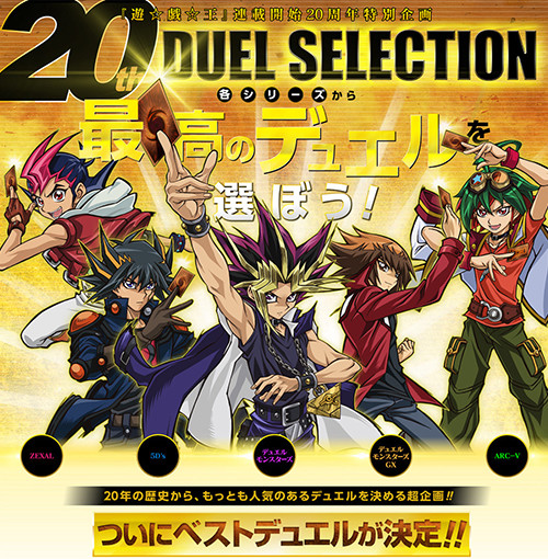 Yu-Gi-Oh! 20th Duel Selection banner on Shueisha's V Jump website