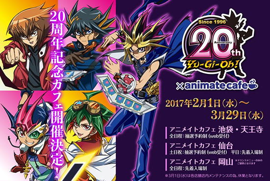 Yu-Gi-Oh! 20th Anniversary Animate Cafe banner
