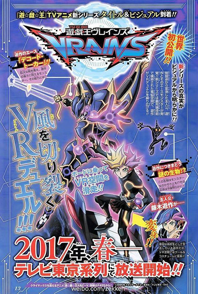 yu gi oh vrains the sixth yu gi oh anime series revealed in the