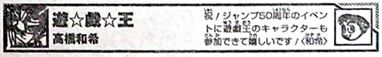 Kazuki Takahashi's Weekly Shonen Jump 50th anniversary comment in issue 33