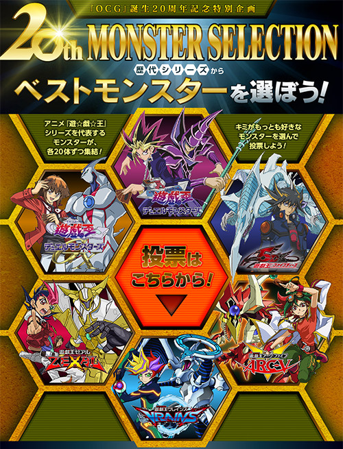 Yu-Gi-Oh! 20th Monster Selection poll graphic on Shueisha's V Jump website