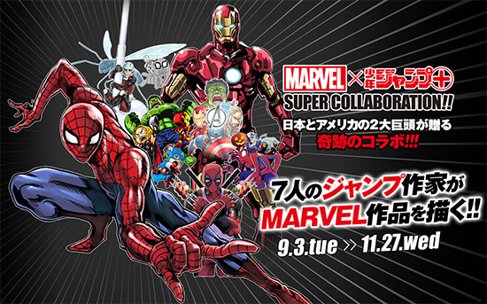 Announcement banner for Marvel and Shonen Jump Plus collaboration