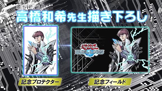 Seto Kaiba sleeves and game mat by Kazuki Takahashi in Yu-Gi-Oh! Duel Links