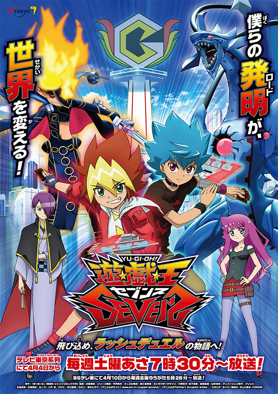 Yu-Gi-Oh! SEVENS promo key art highlighting its April 4, 2020, premiere on TV Tokyo
