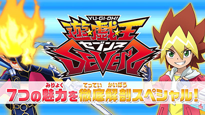 Yu-Gi-Oh! SEVENS: A Complete Analysis of its Seven Charms TV Special title card