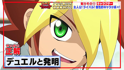 A close-up of Yuga in Yu-Gi-Oh! SEVENS: A Complete Analysis of its Seven Charms TV Special