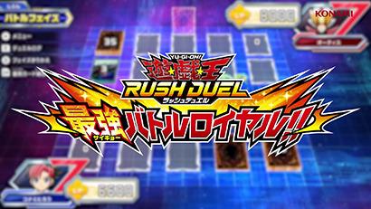 Yu-Gi-Oh! Rush Duel: Saikyo Battle Royale!! Japanese logo, as shown in Yu-Gi-Oh! Digital Next